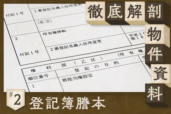 「買ってはいけない物件」は登記簿謄本でわかる 不動産の「履歴書」から何が読み取れるか